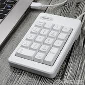 免驅小鍵盤 數字鍵蘋果筆記本mac即插即用數字鍵盤 有線 迷你  潮流前線