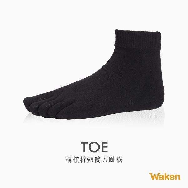 Waken  精梳棉純色短筒五趾襪 / 黑 / 男女款