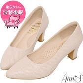 Ann'S名品感頂級山形紋羊皮尖頭跟鞋-粉杏