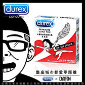 情趣用品-保險套商品買送潤滑液♥聯名限定Durex杜蕾斯xDuncan聯名設計限量包更薄型3入衛生套