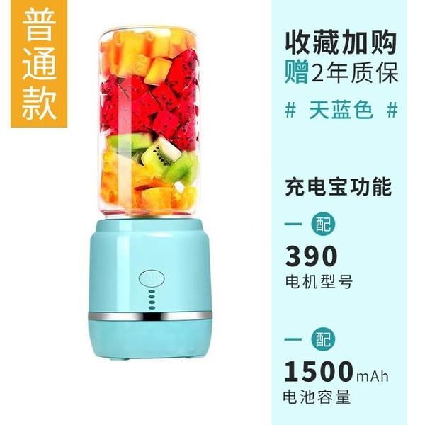 亞創榨汁機多功能家用水果小型便攜式迷你電動果汁機全自動榨汁杯  夏季新品