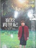 【書寶二手書T1/傳記_GN1】崔玖跨世紀_崔玖