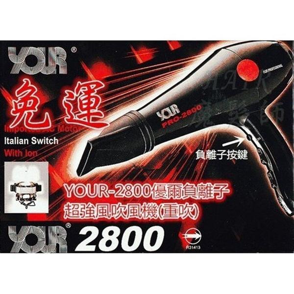 (免運特價)華儂YOUR-2800優爾負離子重型吹風機 女人我最大陸小曼推薦*HAIR魔髮師*