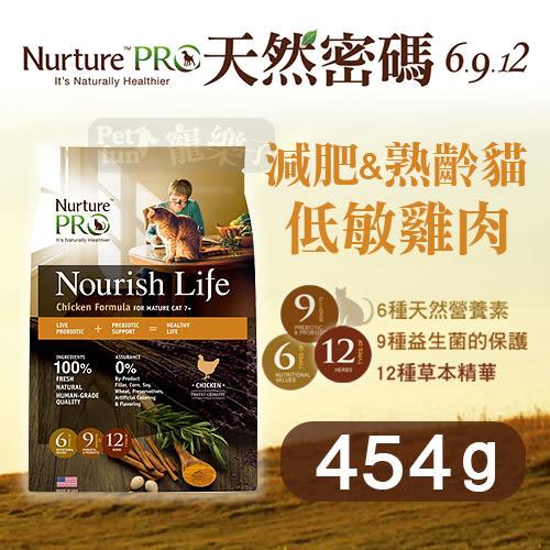[寵樂子]《Nurture PRO 天然密碼》低敏雞肉-體態控制&熟齡貓454g / 貓飼料