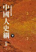 中國人史綱(下)(平裝版)