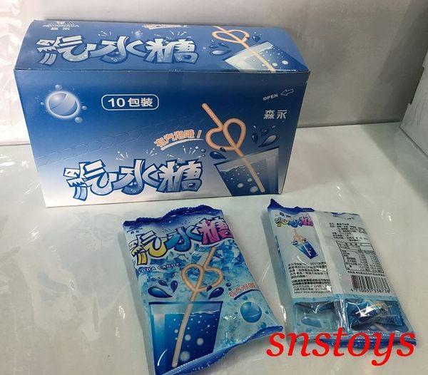 sns 古早味 懷舊零食 森永 汽水糖(有汽泡喔) (10包 / 盒)