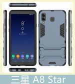 Samsung 三星 A8 Star (6.3吋) 盔甲系列 二合一支架 防摔 支架 TPU+PC材質 手機套 防撞 手機殼 保護殼