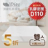 【高密度110】天然乳膠床墊 - 雙人床 5x6.2 尺-高 20 公分- 羅浮系列