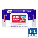奈森克林酒精濕紙巾60張(掀蓋) ◆86小舖 ◆