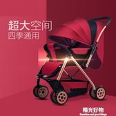 嬰兒推車可坐躺輕便摺疊雙向四輪0/1-3歲寶寶新生兒童小孩手推車 igo陽光好物