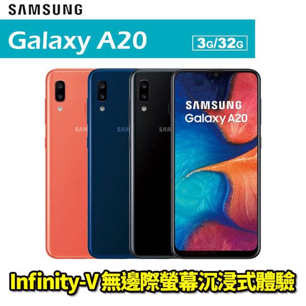 Samsung Galaxy A20 6.4吋 3G/32G 八核心 智慧型手機 24期0利率 免運費