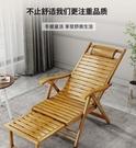 躺椅 夏季竹躺椅折疊椅家用午睡休閑逍遙椅...