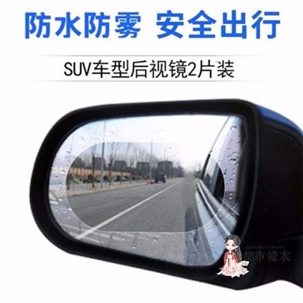 防雨貼膜 衛全行 汽車后視鏡防雨膜 倒車鏡納米防霧反光貼擋風玻璃驅水神器