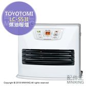 【配件王】日本代購 空運 TOYOTOMI LC-S53I 電子溫風式 煤油暖爐 暖氣 10坪 油箱7L 人體偵測