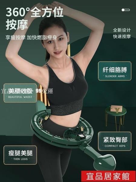 呼啦圈 宋軼正版同款不會掉的智慧呼啦圈收腹加重健身女專用瘦腰神器 99免運MKS