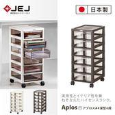 文件櫃 檔案櫃 公文櫃【JEJ024】日本JEJ APLOS A4系列 文件小物附輪收納櫃/深6抽 收納專科
