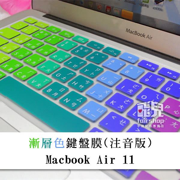 【妃凡】漸層色鍵盤膜 帶注音 MacBook Air 11 超薄合身保護膜 筆電鍵盤膜 非touch bar 163