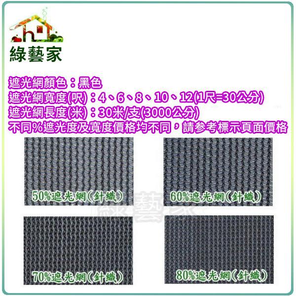 【綠藝家】60%針織遮光網(百吉網)-4尺*30米