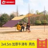 天幕 3*4.5M加厚天幕帳篷沙灘遮陽篷遮雨棚戶外涼棚防曬防雨自駕游便攜T