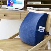 靠墊靠枕辦公室腰靠記憶棉椅子腰墊汽車腰枕
