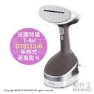 日本代購 空運 2019新款 T-fal DT8110J0 手持式 掛燙機 蒸氣熨斗 電熨斗 除菌 除臭