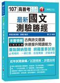 最新國文測驗勝經(高普考、地方特考、各類特考)