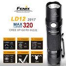 【EMS軍】FENIX LD12-2017版手電筒 (公司貨)