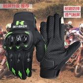 機車手套摩托車騎行觸屏手套防摔耐磨越野賽車透氣機車裝備騎士手套男【快速出貨】