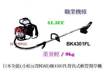 日本(全能)小松(ZENOAH)BK4301FL背負式軟管割草機-2.2HP-全配(含稅價)