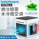 冷風機 迷你冷風機黑科技家用宿舍電風扇加濕冷氣扇水冷移動小型空調神器
