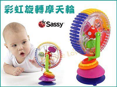 ☆Double Love ☆【KA0073】美國Sassy彩虹旋轉摩天輪創意益智玩具/寶寶成長玩具