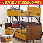 小戶型沙發雙層床上下鋪折疊多功能可變床雙人兩用臥室客廳高低床 igo全館免運