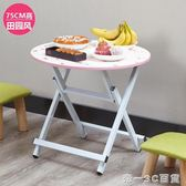 簡易折疊桌便攜式正方形折疊餐桌小戶型家用吃飯桌子圓形桌【帝一3C旗艦】IGO