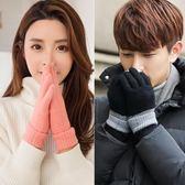 促銷款手套可愛正韓甜美學生加厚加絨刷毛秋冬季保暖針織觸屏情侶手套交換禮物