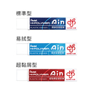 Pentel 飛龍牌 HI-POLYMER Ain 長型橡皮擦/塑膠擦/擦布