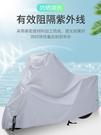機車罩車衣防曬防水