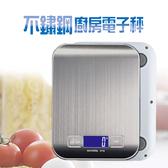 不鏽鋼髮絲紋廚房電子秤/料理秤