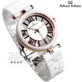 Max Max 羅馬鏤空 白色陶瓷錶 羅馬數字時刻 女錶 MAS5129-7