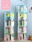 旋轉書架兒童書櫃落地家用繪本架學生書本雜志課外書架書房收納架 LannaS YTL