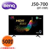 【BenQ】50 吋 4K HDR 護眼大型娛樂連網液晶 J50-700(DT-170T)