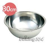 三能 打蛋盆 30公分 304不銹鋼 SN4953