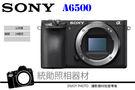 SONY A6500 機身 五軸影像穩定系統 4K錄影 公司貨