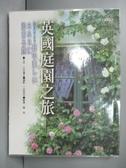 【書寶二手書T1/旅遊_WGH】英國庭園之旅_羅燮, 土井裕子