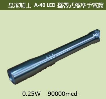 *雲端五金便利店*  皇家騎士 A-40 LED攜帶式標準手電筒 0.25W  90000mcd LED手電筒