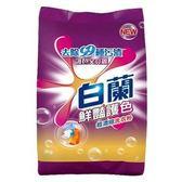 白蘭 超濃縮洗衣粉-鮮豔護色 2kg【康鄰超市】