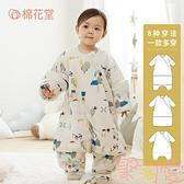 嬰兒睡袋新生嬰幼兒童分腿寶寶防踢被子純棉【聚可愛】