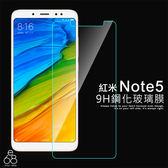 9H 鋼化玻璃 MIUI小米 紅米Note5 保護貼 手機 螢幕 紅米 Note5 保護 玻璃貼 防刮防爆 鋼化 膜 貼 半版