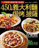 (二手書)450 道義大利麵焗烤披薩