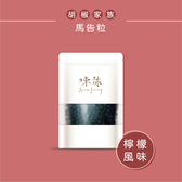 【味旅嚴選】|馬告粒|山胡椒粒|胡椒系列|50g
