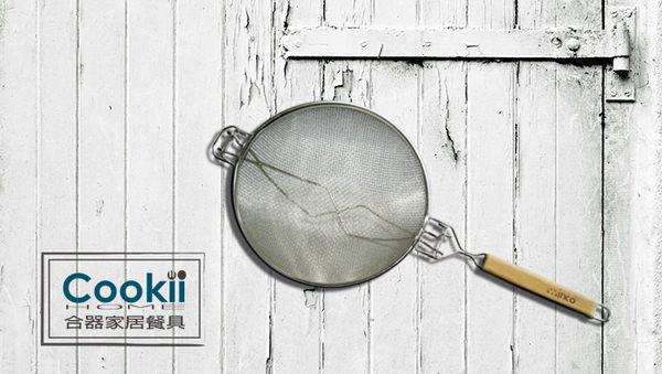 【Cookii Home.合器】專業料理餐廳廚房家用雙層濾網.20Ci0252【雙層濾網】9寸